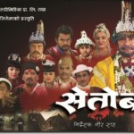 First look of Nir Shah movie, Seto Bagh released