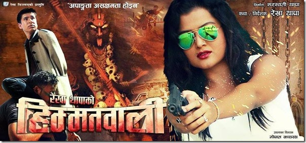 Rekha Thapa film Himmatwali released all over Nepal and Gopi Krishna Theater
