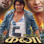 Friday release, Biraj Bhatt return in Kabja and Gunda