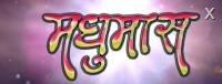 Madhumas - Nepali movie Aryan Sigdel, Pooja Sharma
