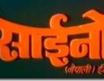 Nepali Movie - Saino
