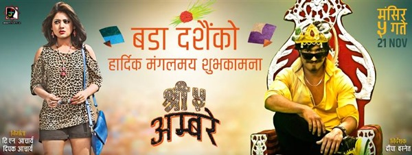 Dipa Basnet became the first by directing Shree Paanch Ambare