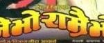 Nepali Movie - Je Bho Ramrai Bho