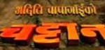 Nepali Movie - Chattan