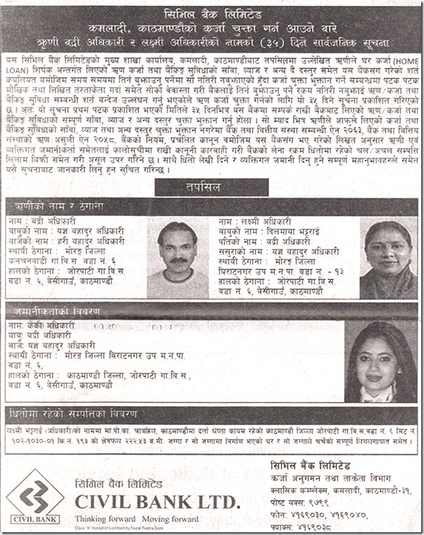 Keki Adhikari family in debt, bank notice published in newspaper