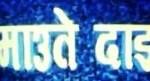 Nepali Movie - Mahute Dai