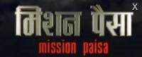 Mission Paisa Nepali movie