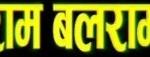 Nepali Movie - Ram Balaram
