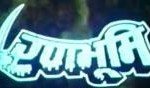 Nepali Movie - Ranabhumi