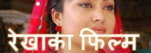 Rekha Thapa Films