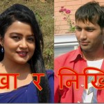 Rekha Thapa and Nikhil Upreti together after 8 years