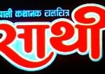Nepali Movie - Sathi