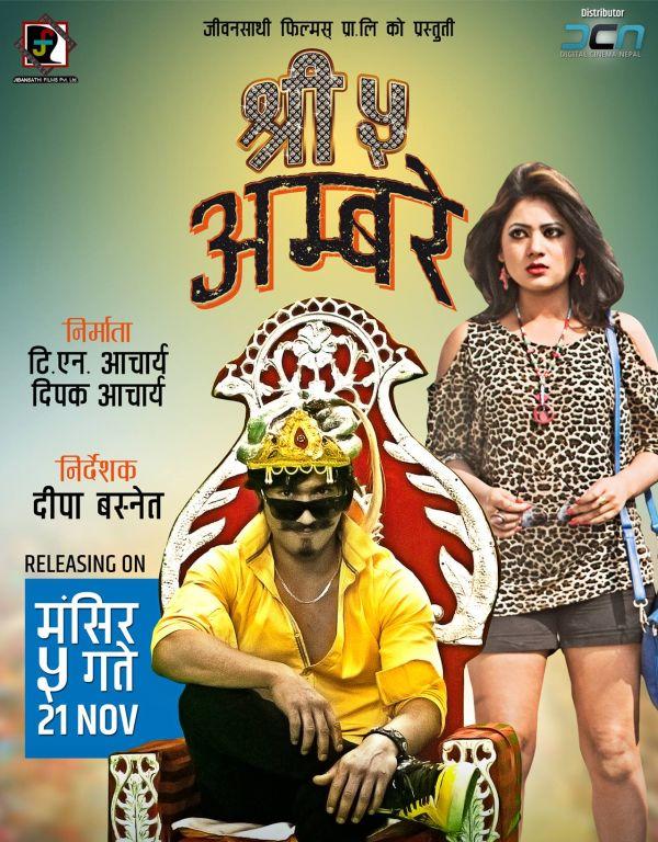 Friday Release, Shree 5 Ambare and Humjayega