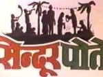 Nepali Movie - Sindoor Pote