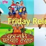 Friday Release, Kanchi Matyang Tyang and Love You Baba