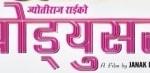 Nepali Movie - Producer