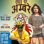 Movie Review - Shree 5 Ambare