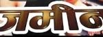 Nepali Movie - Zameen
