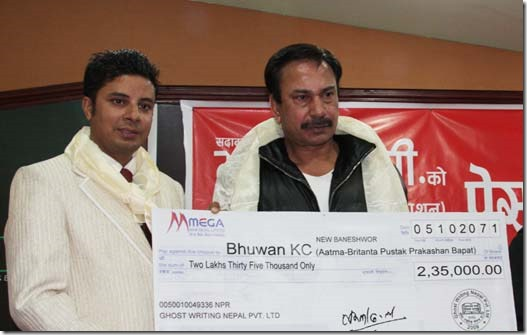 Biography of Bhuwan KC to release soon