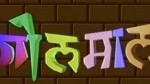 Nepali Comedy Film - Golmal