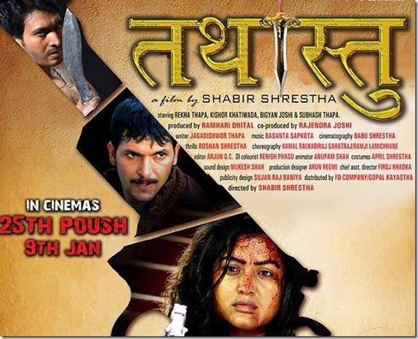 Tathastu, film review