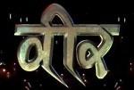Nepali Movie - Veer