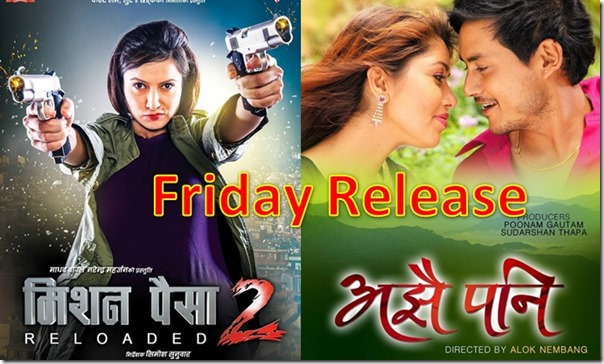 Friday Release, Ajhai Pani and Mission Paisa Reloaded