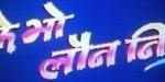 Nepali Movie - Ke Bho Launa Ni