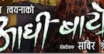 Nepali Movie - Aadhi Bato