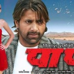 Friday release, Sushma Karki movie 'Paap'
