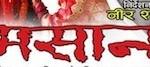 Nepali Movie - Masan