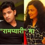 Rekha choses Sabin Shrestha for Rampyari
