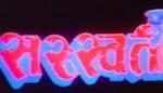 Nepali Movie - Saraswoti