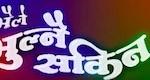 Nepali Movie - Maile Bulnai Sakina