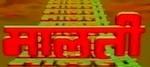 Nepali Movie - Malati