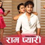 Movie Songs – Nepali Movie, Rampyari, audio jukebox