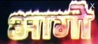 aago nepali movie