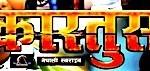 Nepali Movie - Kartoos