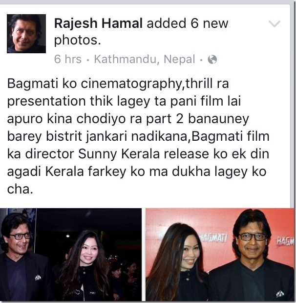 rajesh hamal comment on bagmati