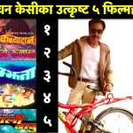 Top 5 Movies of Bhuwan KC by Bhuwan himself (Full movies link)