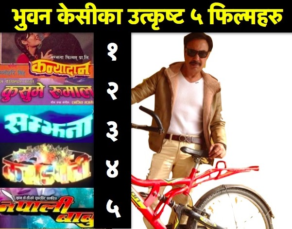 top 5 movies of bhuwan kc