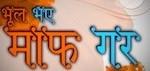 Nepali Movie - Bhul Bhaya Maaf Gara
