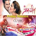 Friday Release - Classic, Prem Geet, Chalechha Batash Sustari