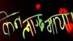 Nepali movie - Kina Lagchha Maya