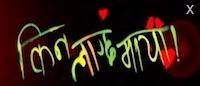 kina lagchha maya nepali movie