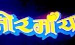 Nepali Movie - Nirmaya