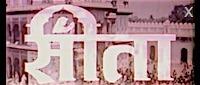 sita - nepali movie