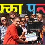 Chhakka Panja shooting starts, Deepa Shree Niraula directorial debut