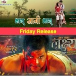 Friday release, two Sabin Shrestha movies - Bhaag Saani Bhaag and Lakshya