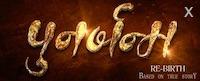 punarjanma nepali movie 2015